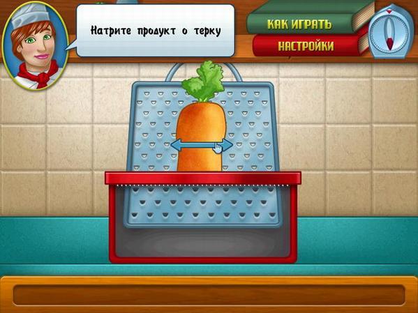Игру Шеф Повар 3 Полную Версию