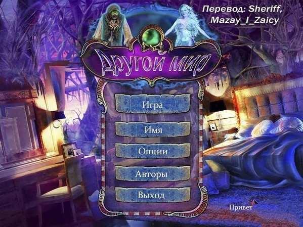 я ищу игры поиск предметов играть бесплатно полная версия онлайн