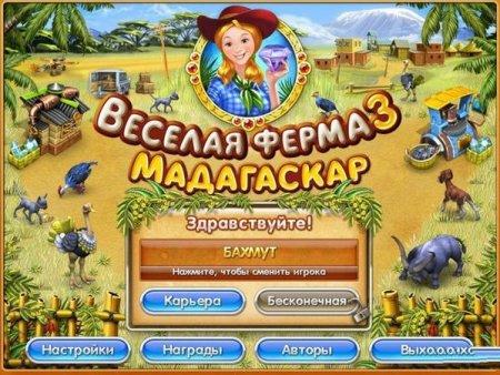 Farmerama: Веселая ферма для андроид бесплатно