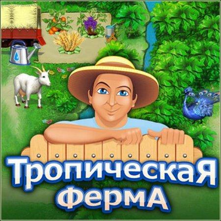 Как играть в ферму