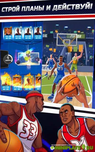 скачать игры на планшет баскетбол игры