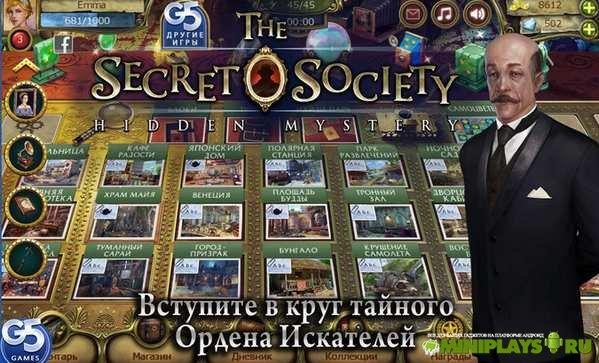Игры поиск предметов для планшета андроид