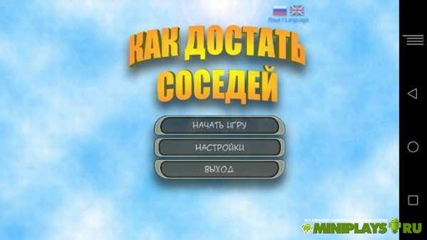 Играть В Игру Как Достать Соседа На Русском Языке