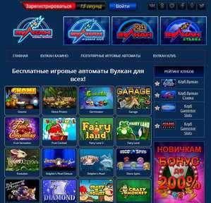 https://vulkancasino-slots.com/kazino-vulkan/