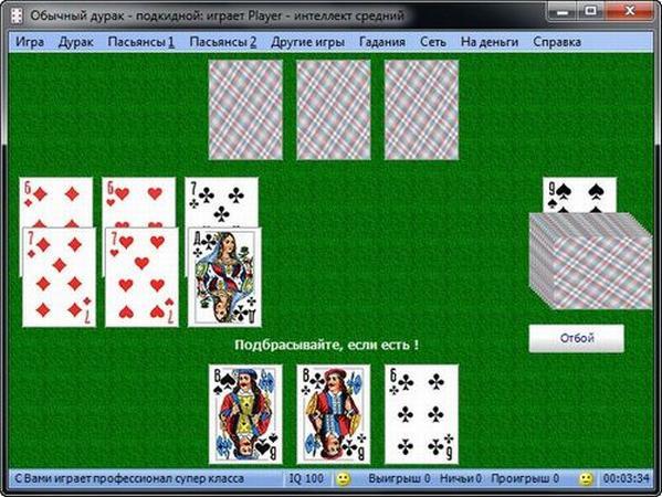 карточная игра в дурака 7.1