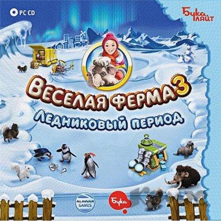 игры ферма играть бесплатно ледниковый период