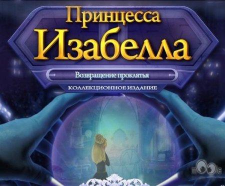 Принцесса Изабелла 2. Коллекционное издание