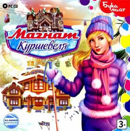 Магнат Куршевеля