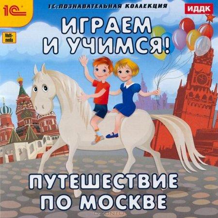 Играем и учимся. Путешествие по Москве