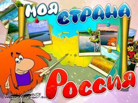 Играем и учимся. Моя страна Россия