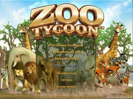 Магнат Зоопарка 3 в 1(Zoo Tycoon 3 в 1)