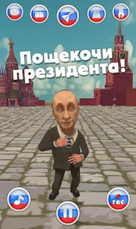 Путин Говорит / Talking Putin
