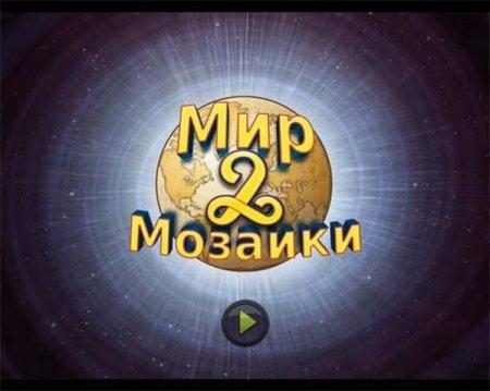 Мир мозаики 2