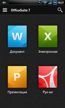 OfficeSuite Pro 7.3.1509