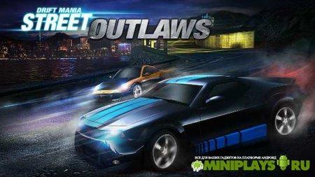 Drift Mania. Street Outlaws