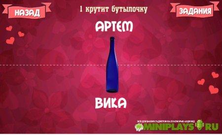 Бутылочка для двоих
