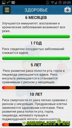 Stop Smoking Pro