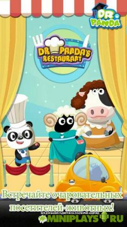 Ресторан Dr. Panda