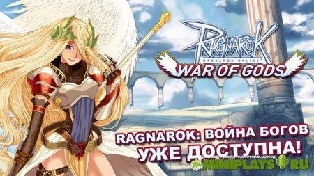 Ragnarok. Война богов