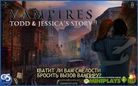 Вампиры. Тодд и Джессика