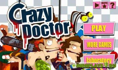 Полоумный Врач. Crazy Doctor