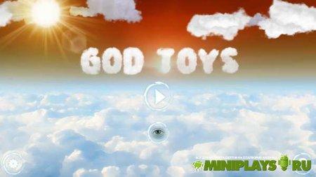 Игрушки Бога. God Toys