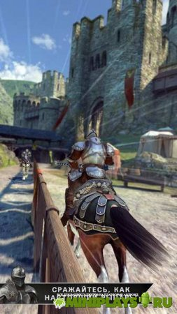 Непобедимый рыцарь