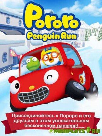Pororo Penguin Run