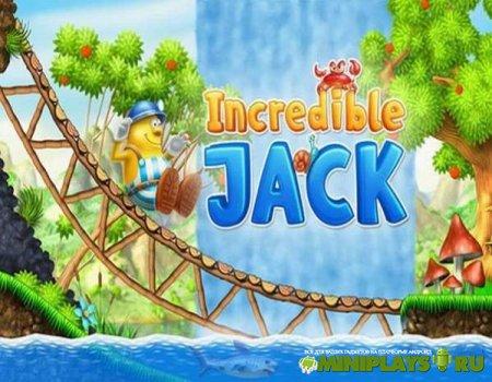 Невероятный Джек