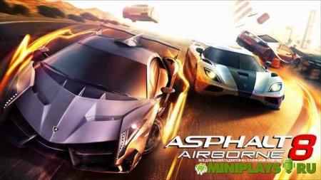 Асфальт 8. На взлет / Asphalt 8: Airborne