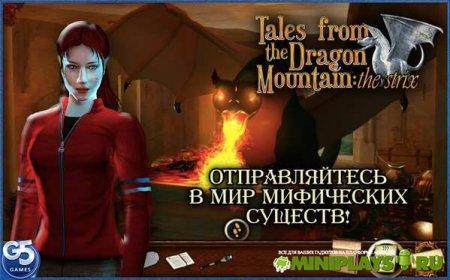 Истории с Драконовой горы