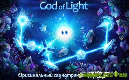 God of Light HD