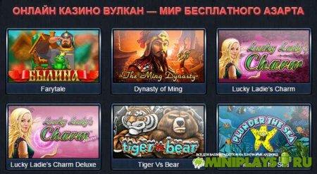 Онлайн казино Вулкан открывает свои двери!