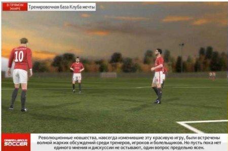 Обзор игры Dream League Soccer 4.10