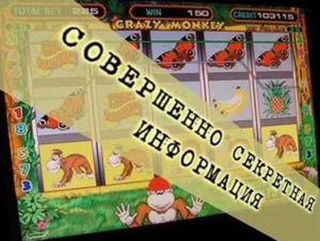 Как проверить казино на честность или где играть в игровые автоматы бесплатно?