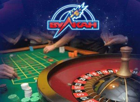 Отличительные особенности онлайн-казино «Вулкан»