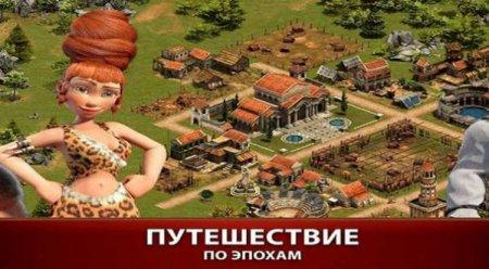 Обзор игры Forge of Empires на андроид