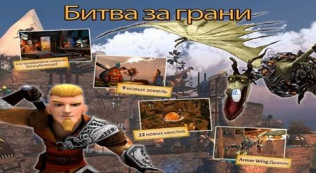 Обзор игры School of Dragons на андроид v.2.11.0