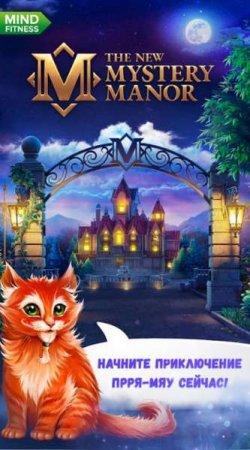 Обзор игры Загадочный Дом поиск предметов на андроид v.2.9.13
